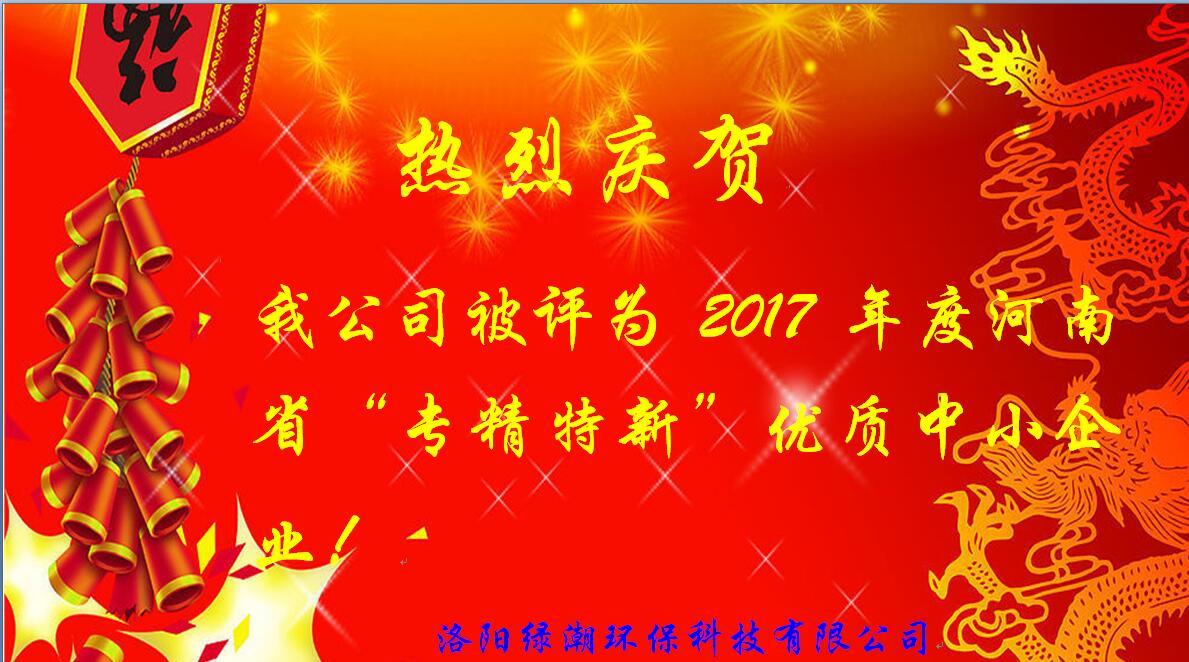 """绿潮公司入选2017年度河南省""""专精特新""""优质中小企业库"""